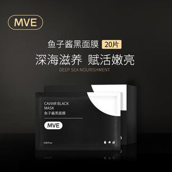 MVE鱼子酱黑面膜 改善细纹修护提亮紧致滋养面膜