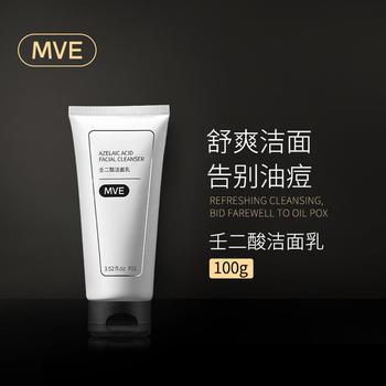 MVE壬二酸洁面乳 温和控油补水深层清洁毛孔洗面奶