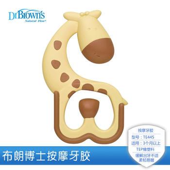 美国布朗博士按摩牙胶3个月以上宝宝适用 TE445