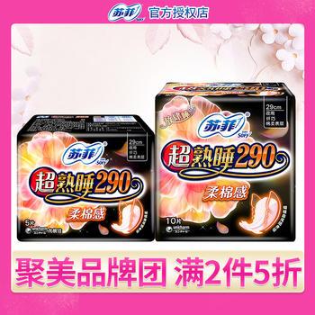 【聚美品牌团!2件5折】苏菲超薄熟睡290夜用卫生巾