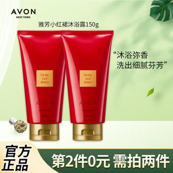 美国•雅芳(AVON)小红裙香水沐浴露150毫升
