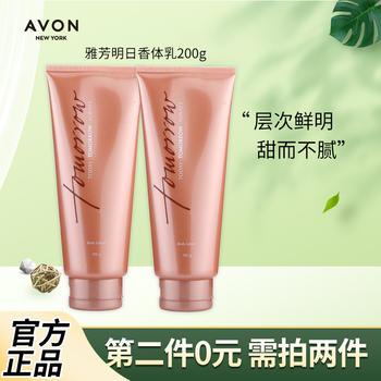 雅芳明日香体乳200g身体乳液保湿滋润补水润肤露