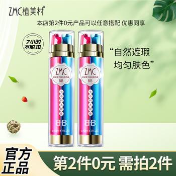 植美村红蓝管不脱妆裸色霜(2号色)25ml*2