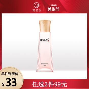 中国•御泥坊美白嫩肤润肤乳120ml