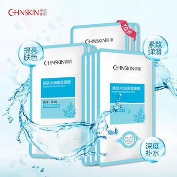 瓷肌亮肤水润保湿面膜10片装 深度补水保湿 提亮肤色