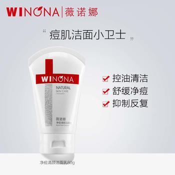 中国•薇诺娜净痘清颜洁面乳80g控油抑痘