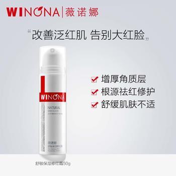中国•薇诺娜舒敏保湿修红霜50g告别红脸