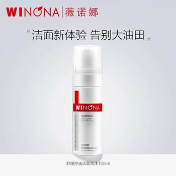 中国•薇诺娜舒缓控油洁面泡沫150ml