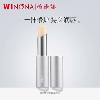 薇诺娜柔润修护润唇膏2.6g保湿修护