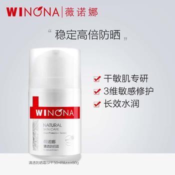 薇诺娜清透防晒霜SPF50+PA+++50g防晒防护
