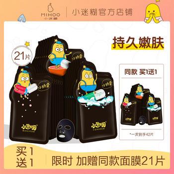 【限时特惠 买1送1】小迷糊复合维生素活力黑面膜套装25ml*21