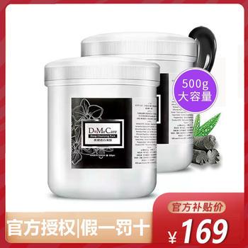 官方授权中国台湾•欣兰多媚卡雅黑冻膜 500g