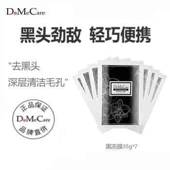 官方授权专营店DoMeCare欣兰多媚卡雅黑冻膜35g*7袋