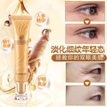 瓷肌黄金蜗牛眼霜15ml淡化细纹黑眼圈眼袋紧致补水