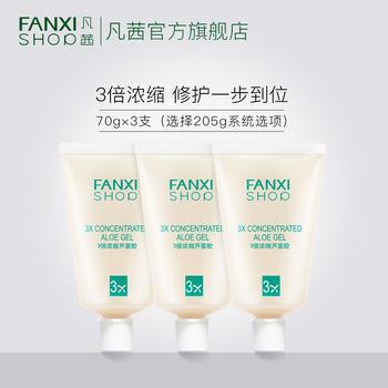 中国凡茜3倍浓缩补水修护保湿控油祛痘芦荟胶面霜*3