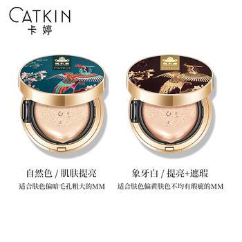 CATKIN卡婷颐和园·百鸟朝凤气垫 隔离遮瑕补水素颜肌