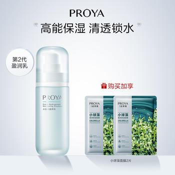 珀莱雅(PROYA)水动力盈润乳100ml水嫩弹润乳