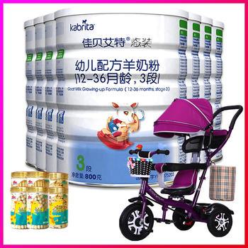 佳贝艾特kabrita婴儿羊奶粉3段悠装800g*7罐装无积分