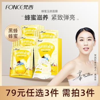 【99元4件】梵西蜂蜜面膜玻尿酸补水保湿提亮肤色收缩