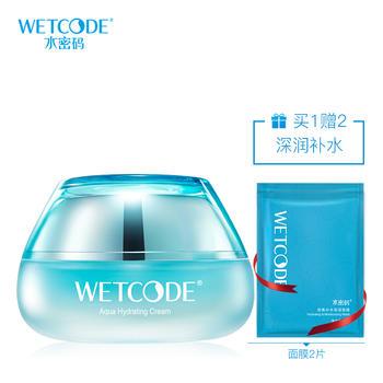 水密码水漾盈润补水霜50g护肤套装面膜,保湿水润嫩滑