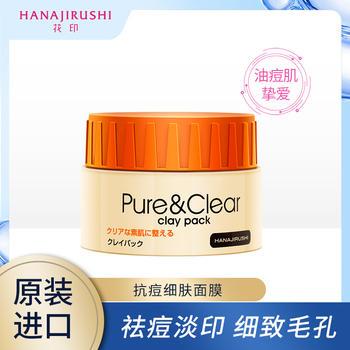 日本•花印抗痘舒缓细肤去角质面膜80g