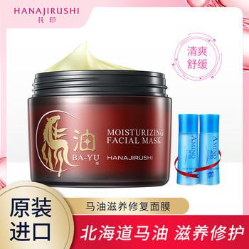 日本•花印(HANAJIRUSHI)马油滋养修复罐装面膜180g