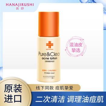 日本•花印抗痘收敛护肤化妆水100ml