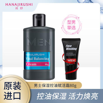 日本•花印(HANAJIRUSHI)男士保湿控油赋活霜80g