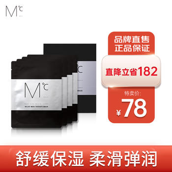 MdoC 蒙度士韩国进口男士舒缓补水保湿润滑弹性面膜4片
