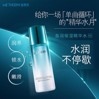 中国•温碧泉盈润保湿精华水 135ml