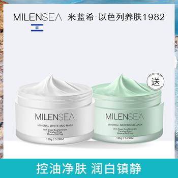 MILENSEA进口大白泥清洁面膜净透润白涂抹式控油去黑头