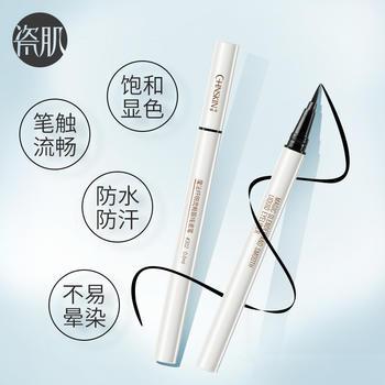 瓷肌魔法纤细流畅眼线液笔防水防汗不脱色不不晕染