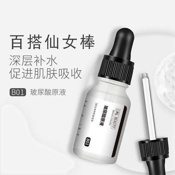 【2瓶装】玻尿酸原液 补水保湿面部紧致精华液滴管式