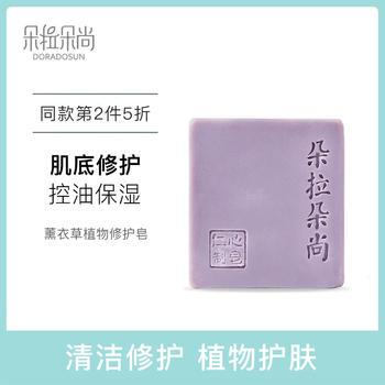 朵拉朵尚薰衣草控油修护植物手工精油皂115g