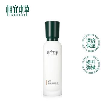 相宜本草百合高保湿润养乳120g深度保湿补水滋养肌肤