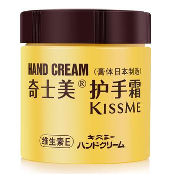 奇士美(KISS ME) 护手霜75g