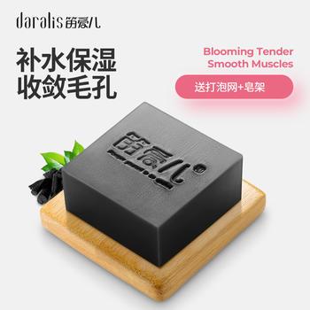 【买1送2】笛爱儿竹炭手工皂香皂洁面皂去黑头洗脸皂