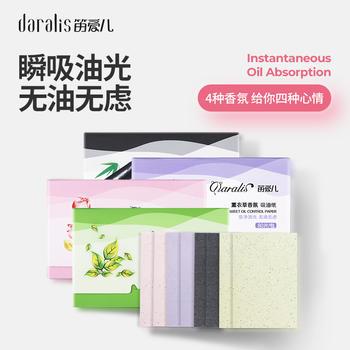 笛爱儿面部吸油纸控油膜吸油面纸化妆便携三包装