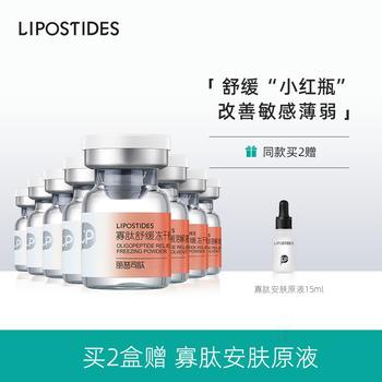 丽普司肽寡肽冻干粉修护角质层舒缓肌肤