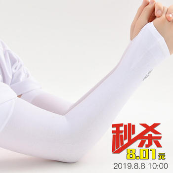 纪妍薇 男女通用冰丝防晒袖套开车户外骑行护臂弹性