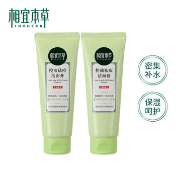 相宜本草控油祛痘洁面膏护肤套装深层洁面保湿补水