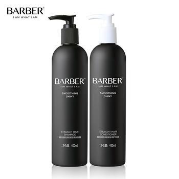 BARBER理发师直发洗发水护发素 男女士柔顺去屑控油