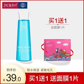中国•植美村(ZMC)水精灵清润精华乳120ml送面膜