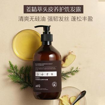 阿芙姜精萃头皮养护洗发露控油无硅油洗发水500ml