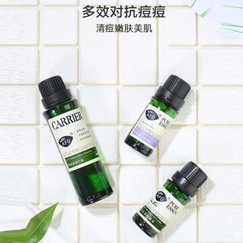 阿芙茶树精油祛痘套装祛痘淡化痘印杀菌面部护肤品
