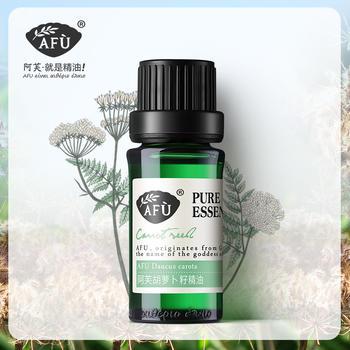 阿芙胡萝卜籽精油单方植物天然护肤紧致面部脸部按摩