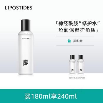 丽普司肽神经酰胺爽肤水修护角质层