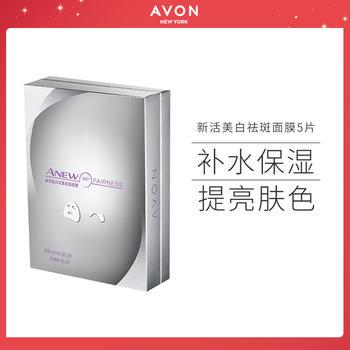 雅芳新活美白祛斑面膜5片盒装淡斑美白提亮肤色