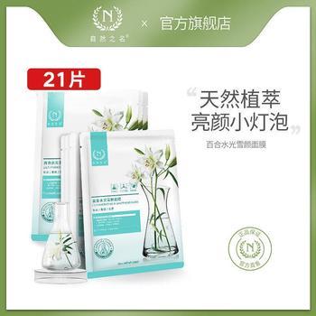 【聚美专享特价款】自然之名山茶花保湿面膜21片无盒