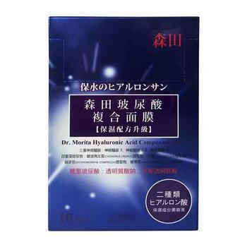 森田玻尿酸复合保湿配方升级面膜10片